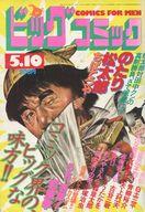 ビッグコミック 1982年5月10日号