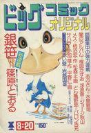 ビッグコミック オリジナル 1974年8月20日号