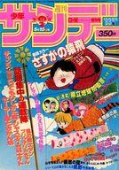 週刊少年サンデー 増刊 1983年5月15日号