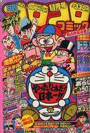 ランクB)コロコロコミック 1980年11月号 No.31