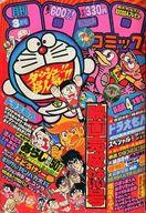 コロコロコミック 1981年3月号 No.35