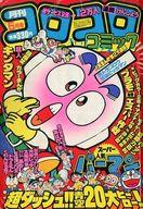 ランクB)コロコロコミック 1983年5月号 No.61
