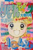 りぼん秋のびっくり大増刊号 1991年9月25日増刊号