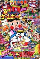 コロコロコミック 1990年3月号