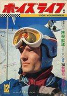 ボーイズライフ 1968年12月号