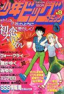 少年ビッグコミック 1982年5月14日号 No.9
