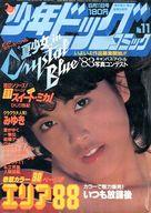 少年ビッグコミック 1982年6月11日号 No.11