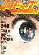 少年ビッグコミック 1982年6月25日号 No.12
