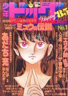 少年ビッグコミック 1985年1月1日号 No.1