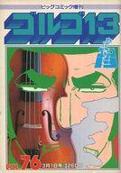 ゴルゴ13 ビッグコミック増刊 1990年3月1日号 VOL.76