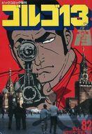 ゴルゴ13 ビッグコミック増刊 1991年9月1日号 VOL.82
