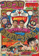 コロコロコミック 1985年スーパー新年増刊号