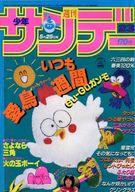 週刊少年サンデー 1983年5月25日号