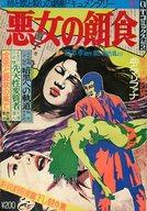 GTコミック VOL.2 悪女の餌食