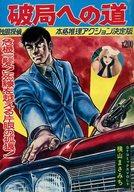 GTコミック VOL.9 破局への道