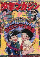 ランクB)週刊少年マガジン 1974年8月18日号 No.34