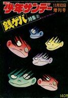 週刊少年サンデー1970年11月1日増刊号 銭ゲバ特集(2)