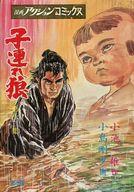漫画アクションコミックス 子連れ狼 第十二集