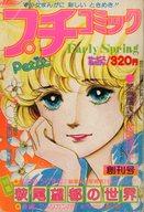 付録無)プチコミック 1977年 Eaely Spring 創刊号