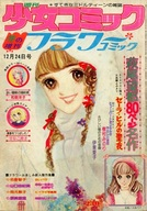 ランクB)フラワーコミック 冬の増刊 週刊少女コミック 1974年12月24日号増刊