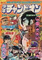ランクB)週刊少年チャンピオン 1974年12月9日号 51