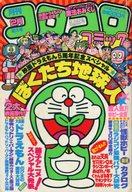 ランクB)付録付)コロコロコミック 1984年2月号