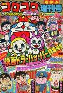 ランクB)コロコロコミック 1984年春休み増刊