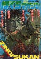 不備有)週刊ぼくらマガジン1970年12月15日号 51号