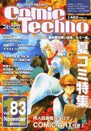 コミックテクノ 2000年11月号 Vol.83