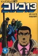 ゴルゴ13 ビッグコミック増刊 1974年8月15日号 VOL.9