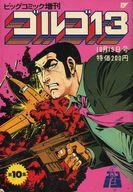 ゴルゴ13 ビッグコミック増刊 1974年10月15日号 VOL.10