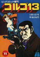 ゴルゴ13 ビッグコミック増刊 1974年12月15日号 VOL.11