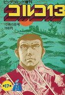 ゴルゴ13 ビッグコミック増刊 1975年12月15日号 VOL.17