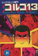 ゴルゴ13 ビッグコミック増刊 1976年8月15日号 VOL.21