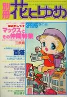 付録無)別冊 花とゆめ 1978年 春の号