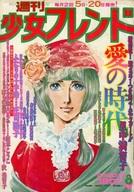 付録無)週刊少女フレンド 1976年4月20日号 8
