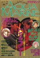 AQUA MARINE 1997年2月号 アクアマリン