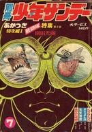 別冊少年サンデー 1969年7月号