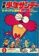 別冊少年サンデー 1970年1月号