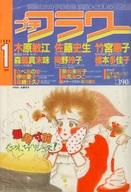 プチフラワー 1986年1月号
