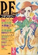 プチフラワー 1990年3月号