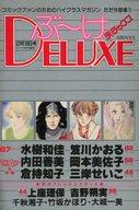 ぶ~け デラックス 1981年2月10日号