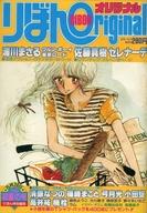 りぼんオリジナル 1983年5月20日号 初夏の号