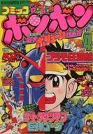 コミックボンボン 1984年4月号
