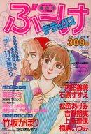 ぶ~け デラックス 1987年4月10日号