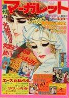 週刊マーガレット 1974年10月20日号 No.43