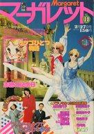 週刊マーガレット 1977年2月27日号 No.10