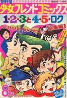 少女フレンドコミックス 1972年8月号 創刊号