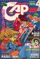 月刊少年キャプテン 1995年4月号