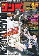 月刊サンデーGX 2007/3